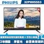 ★送2好禮★PHILIPS飛利浦 32吋液晶顯示器+視訊盒32PHH5553