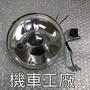 機車工廠 KTR125 KTR150 KTR 大燈組 前燈 大燈 玻璃鏡面 改善原廠容易霧化效果