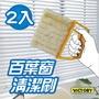 【YOLE悠樂居】百葉窗縫隙清潔刷#1032005 (7.8折)