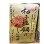日本代購 茅乃舍柚子鹽鍋 限定