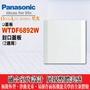 《國際牌》星光系列 WTDF6892W 封口蓋板 盲蓋板 (二連用) -《HY生活館》水電材料專賣店