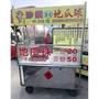 二手地瓜球夜市攤車/四呎單孔炸鍋攤車(臭豆腐、鹽酥雞、關東煮)
