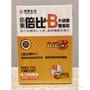 [喬巴保健舖]信東倍比B群牛磺酸雙層錠(B12升級)60錠/瓶