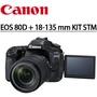 ★分期0利率★至4/30止,回函申請送SANDISK 64G SD卡+原電*1   送清潔套組  Canon  EOS  80D + 18-135 mm KIT USM 單鏡組 旅遊鏡組  數位單眼相機 (彩虹公司貨)