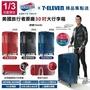 【現貨-1/8寄出】7-11 限量商品 美國旅行者 原廠 30吋 大 行李箱 藍色 American Tourister 小7