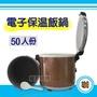 〈50人份牛88保溫鍋(木紋)〉保溫鍋 保溫飯鍋 電子保溫鍋 保溫湯鍋 台灣製造