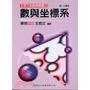 數學參考書 王思文 數與坐標系 多項式 高一