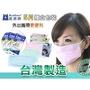 《銷售破百萬片》臺灣精品   藍鷹牌平面口罩(5入)粉.藍.綠 競選小物內洽