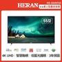 【禾聯★2/12-2/29買就送mo幣】55型 4K HERTV智慧聯網液晶顯示器+視訊盒(HD-55UDF31)