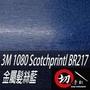 3M 1080 鑄造級車膜/3C包膜 金屬髮絲藍