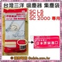 台灣三洋 吸塵器 集塵袋【SCT01】 適用:SC L5/ L6/ 2000 一包5枚入 日本製