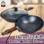 阿媽牌生鐵鍋 36cm尺2【木把】含【強化玻璃蓋】$1550 ~傳統炒菜鍋