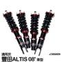 【BC】V1系列筒身軟硬可調避震器_送專業安裝(適用於豐田ALTIS 08' 車型)