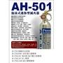 [喵遊記]AH-501水成膜泡沫滅火器