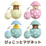 【懶熊部屋】Rilakkuma 日本正版 拉拉熊 懶懶熊 白熊 小雞 蜜茶熊 花田小兔系列 蛋殼 造型 磁鐵