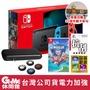 【加碼標配包】NS Switch 主機  電光紅藍 (送防震包+保貼)【台灣公司貨-電力加強版】【GAME休閒館】