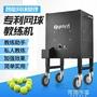 發球機 網球發球機徐卡西智慧自動網球拋球器 教練送球機 陪練教學訓練器