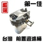 [第一佳 水族寵物] 前置過濾桶12/16外置過濾器 魚缸 迷你圓桶 外置式無動力 圓筒含原廠濾材 非銀箭
