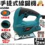 可刷卡分期 日本ASAHI AS56K 大馬力 620W 電動線鋸機 切割機 曲線機 鋸木機 非TJ8517