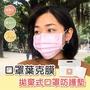 現貨|台灣製|口罩葉克膜|50入|拋棄式防飛沫口罩防護墊|延長口罩壽命|口罩葉克膜|口罩墊片|兒童適用|愛芮肯