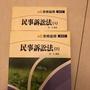 趙芸 民事訴訟法