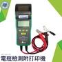 蓄電池檢測儀多功能12V 24V 電池容量測試儀內阻汽車電瓶檢測儀 附打印機 BA+2P 利器五金