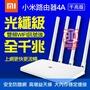 【專賣小米】小米路由器4A千兆版 四天線 WIFI路由器 分享器 支援2.4G/5G 網路分享器 數據機 無線網路分享