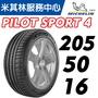JK輪胎館 米其林 PS4 205/50/16 PILOT SPORT 4 MICHELIN 米其林輪胎 輪胎 16吋