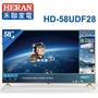 【HERAN禾聯】58型 4K智慧聯網LED液晶顯示器+視訊盒 HD-58UDF28 ※送基本安裝※