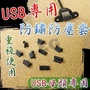 M1B47 USB 母座 防塵塞 通用 防水 防銹 行動電源防塵塞 防氧化 充電蓋 充電塞 主機防塵塞 灰塵過濾