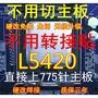 至強硬改LGA 775免切防呆口不傷主機板 L5420 E5430 E5440 E5450 X5460無藍屏死機重啟