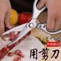 ▨☃日式強力剪刀家用廚房雞骨剪日本進口全不銹鋼剪骨頭多功能剪刀