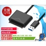 SATA to USB3.0 2.5/3.5吋 硬碟 快捷線 轉接線 附12V電源 0.5米