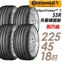 【Continental 馬牌】CSC5SSR 性能頂尖輪胎_四入組_225/45/18_失壓續跑胎(CSC5SSR)