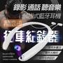針孔天下 頸掛式磁吸運動藍牙耳機攝像頭1080P 行車紀錄器 可通話 微型攝影機 針孔 藍牙耳機 錄音錄影 監視器