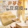 【極鮮配】減醣聖物-非基改豆腐皮千張(6包/組)