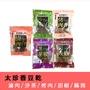【現貨不用等】太珍香豆干 滷肉/沙茶/黑胡椒/川味麻辣 豆乾 下酒菜