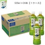 綾鷹525ml 24部茶塑料瓶綠茶ayataka 500ml Shop-MS
