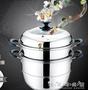 蒸饅頭蒸鍋304不銹鋼三層加厚32cm復底大容量家用3層蒸魚鍋WD 晴天時尚館
