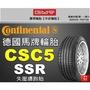【廣明輪胎】Continental 德國馬牌 失壓續跑胎 防暴胎 225/45-18 CSC5 SSR