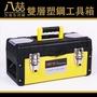 雙層塑鋼手提工具箱 可上鎖 14吋 高級塑膠工具箱 零件箱 分類盒 收納箱 工具箱 元件箱 美工箱 多功能維修工具箱