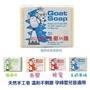 DCI澳洲代購~GOAT SOAP山羊奶皂-六種口味