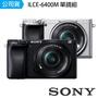 【SONY 索尼】a6400M 18-135mm變焦鏡組(公司貨)
