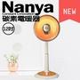 [免運費] nanya 南亞 電暖器 10吋 12吋 14吋碳素燈電暖器 電暖扇 電暖爐 暖爐