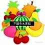 【現貨】幼教老師🎨不織布水果組*12個&不織布教學教具&成品&手眼協調小肌肉幼兒練習