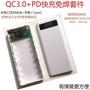 280元 3輸入 閃充 快充 QC3.0 雙輸出 18650 9v 12v移動電源盒 行動電源盒 白色 8節 逢甲面交3