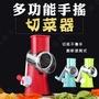 【露營趣】DS-114 多功能手搖切菜器 切絲器 磨粉器 切片器 蔬果處理器 切菜機 刨絲器