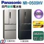 500公升 Panasonic國際牌變頻四門電冰箱 NR-D509HV / NRD509HV