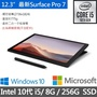 【Microsoft 微軟】Surface Pro 7 12.3吋2in1筆電 - 黑(Core i5/8G/256G SSD/W10/PUV-00024)