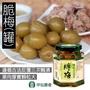【甲仙農會】脆梅-200g-罐(3罐一組)